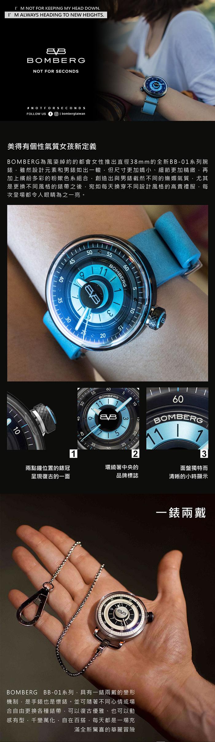 BOMBERG | BB-01 藍色皮錶帶錶款 | 錶徑 38mm