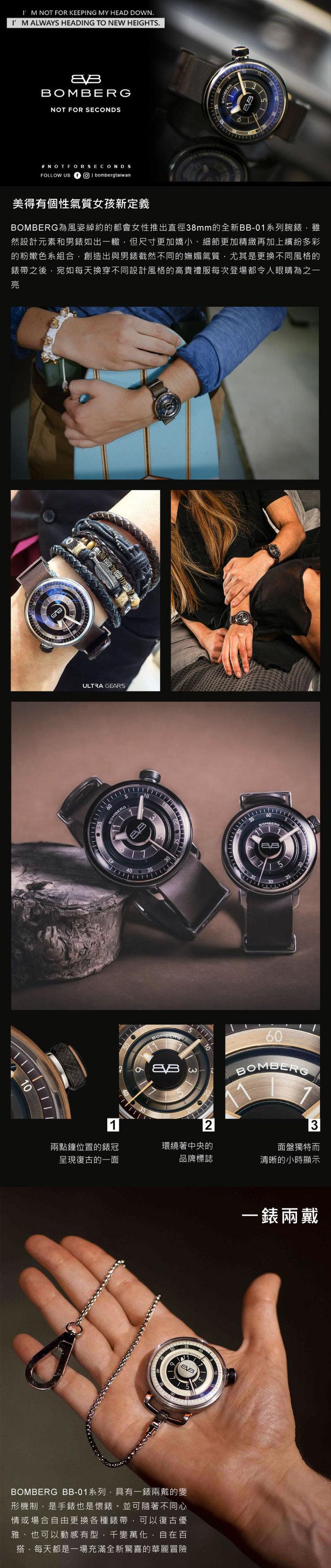 BOMBERG | BB-01 咖啡色皮錶帶錶款 | 錶徑 38mm