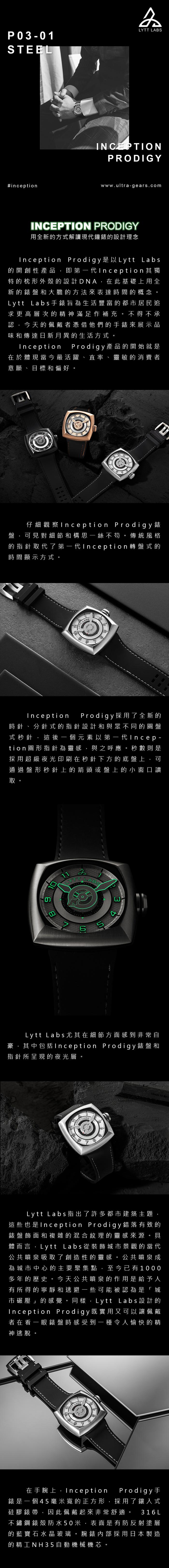 (複製)LYTT LABS | Inception V1.1 -STEEL – A01-01*