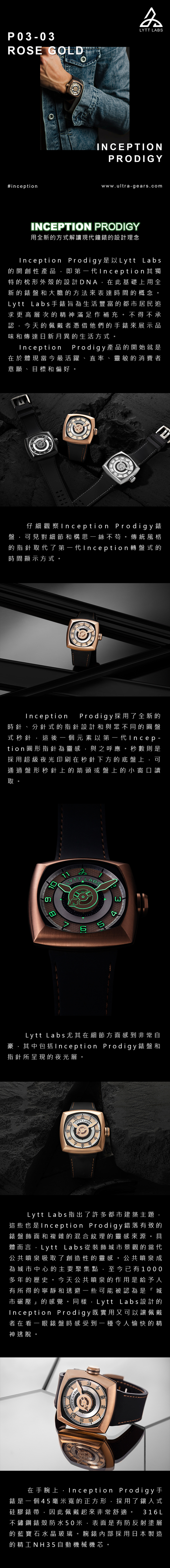 LYTT LABS | Inception Prodigy - P03-03 ROSE GOLD
