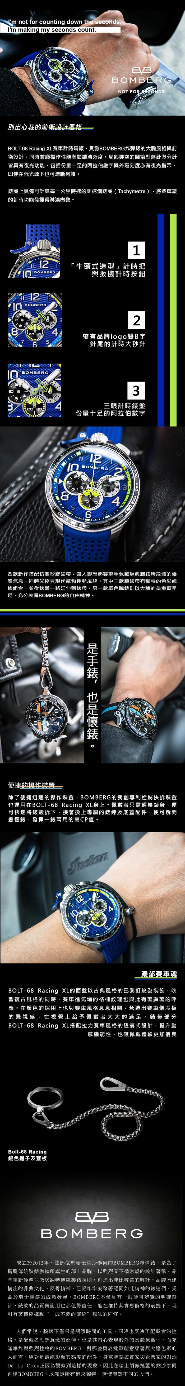 (複製)BOMBERG|BOLT - 68 RACING 系列 全鋼白面XL賽車計時碼錶-錶徑 45mm