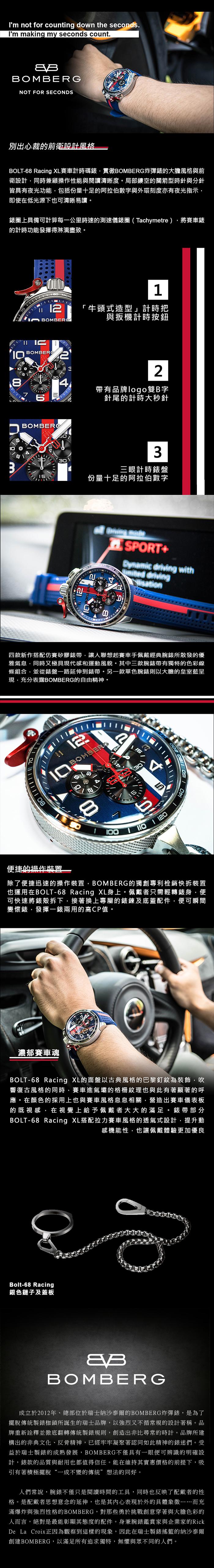 BOMBERG|BOLT - 68 RACING 系列 全鋼藍面XL復古賽車計時碼錶-錶徑 45mm