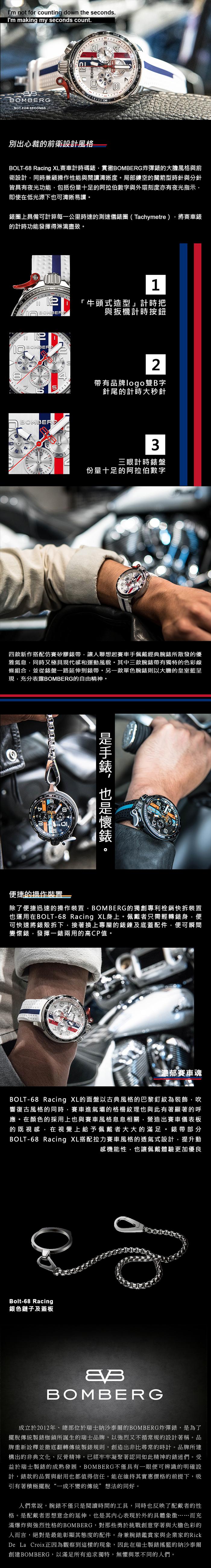 (複製)BOMBERG BOLT - 68 RACING 系列 全鋼藍面XL復古賽車計時碼錶-錶徑 45mm