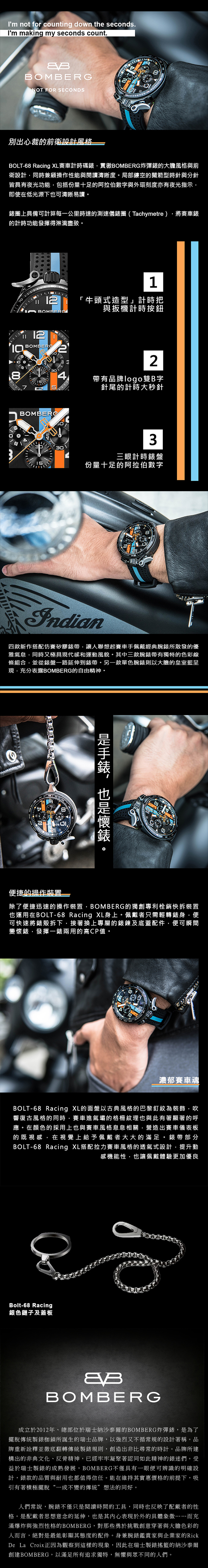 BOMBERG|BOLT - 68 RACING 系列 黑色XL復古賽車計時碼錶-錶徑 45mm