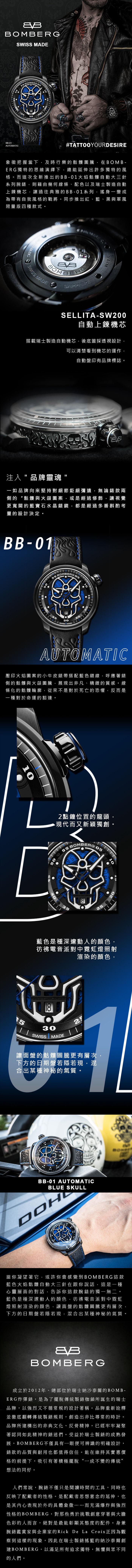 BOMBERG|BB-01 自動機械系列 藍色火焰骷髏自動大三針-錶徑 43mm