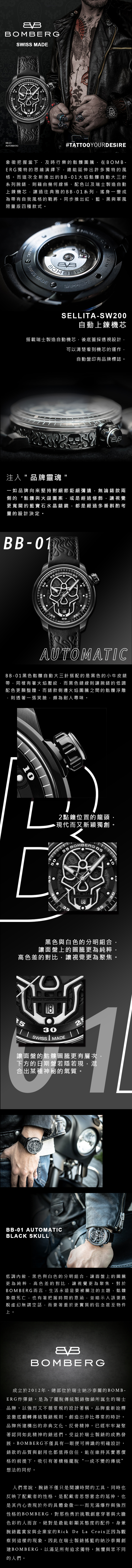 BOMBERG|BB-01 自動機械系列 黑色火焰骷髏自動大三針-錶徑 43mm