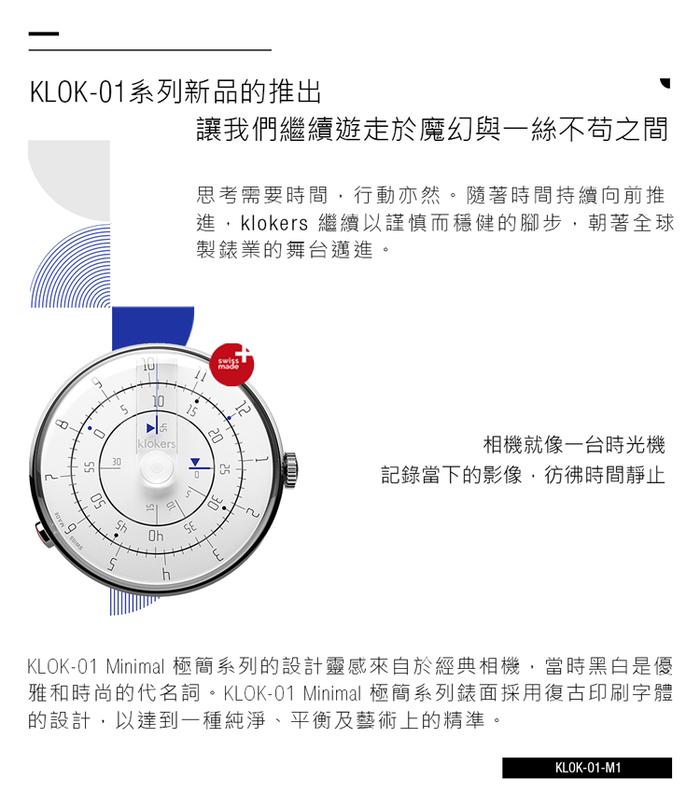 klokers   KLOK-01-M1 極簡白色錶頭 - 單圈皮革錶帶