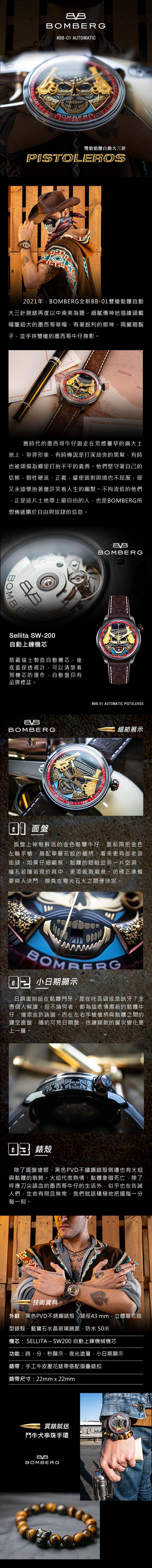 (複製)BOMBERG|BB-01 自動機械系列 玫瑰金色自動大三針-錶徑 43mm