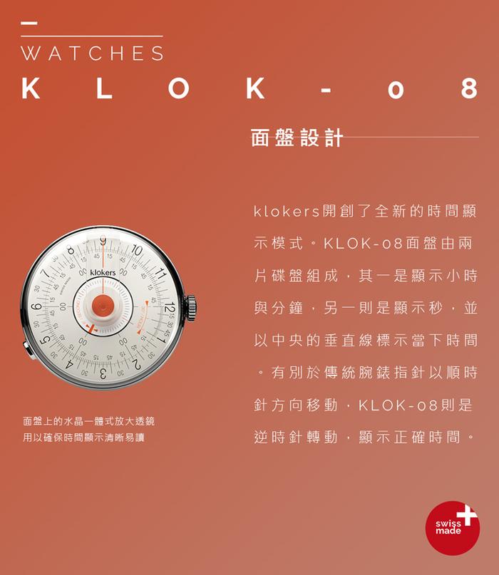 klokers   KLOK-08-D2  橘軸 - 寬版單圈皮革錶帶_錶徑 44 mm