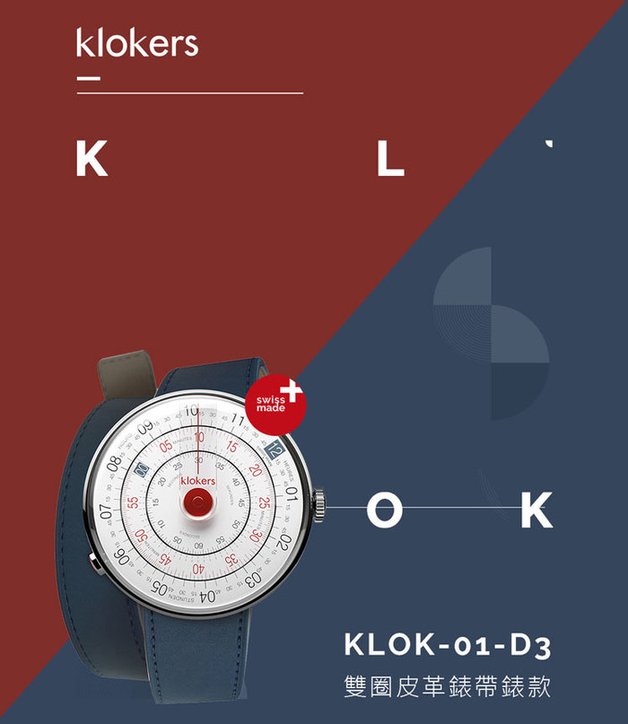 klokers   KLOK-01-D3 紅色錶頭 - 雙圈皮革錶帶_錶徑 44 mm