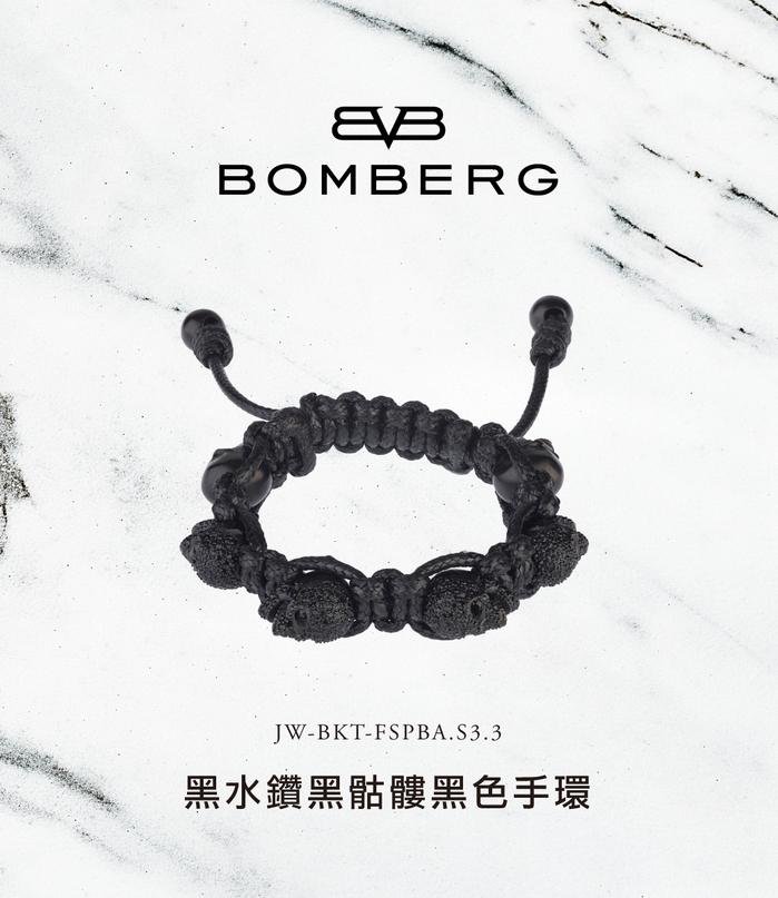 (複製)BOMBERG 黑水鑽黑骷髏黑色手環_M-JW-BKT-FSPBA.M9.3