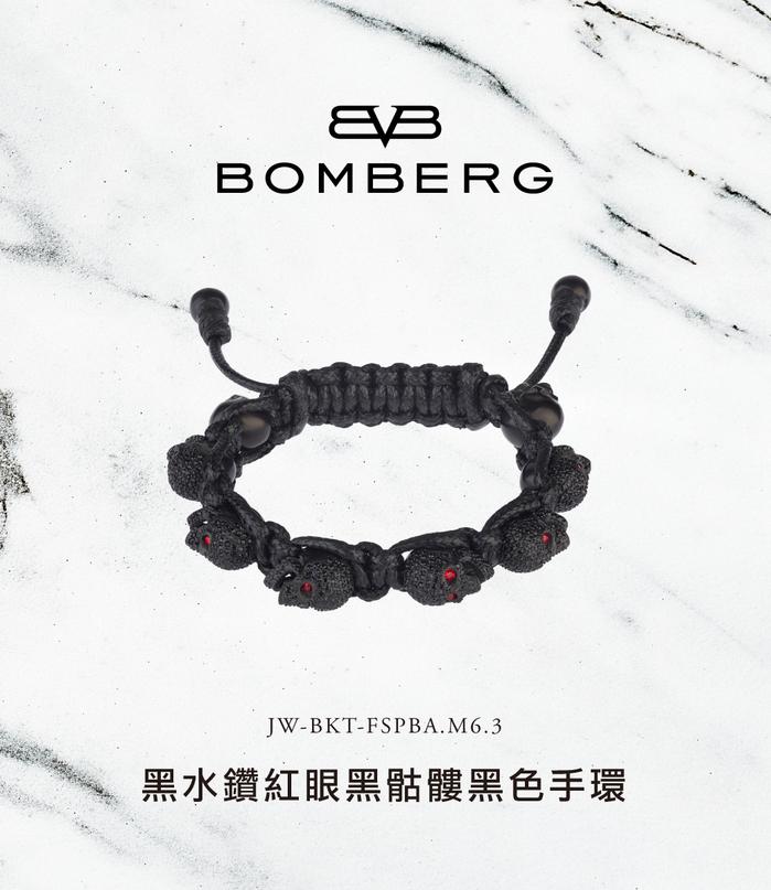 BOMBERG 黑水鑽黑骷髏黑色手環_M-JW-BKT-FSPBA.M6.3