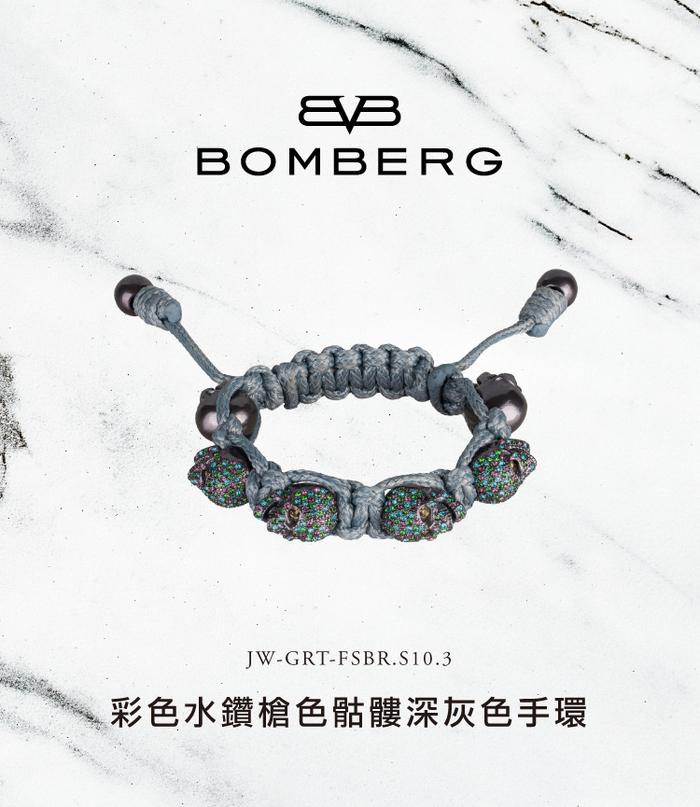 (複製)BOMBERG|舊化銀骷髏淺灰色手環_S-JW-LGRT-OLDP. S12.3