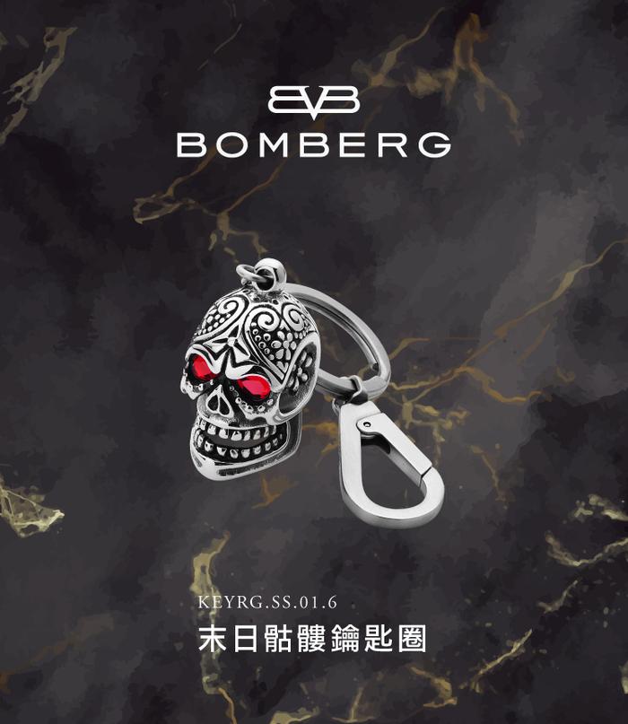 BOMBERG|末日骷髏鑰匙圈