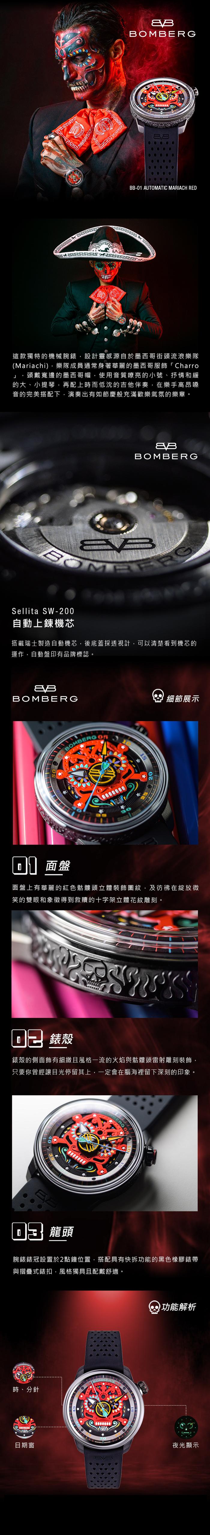 (複製)BOMBERG|BB-01 自動機械系列 雙槍骷髏自動大三針-錶徑 43mm
