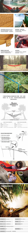 Therm-A-Rest|Slacker 雙人吊床 火焰橘  (含快速掛繩)
