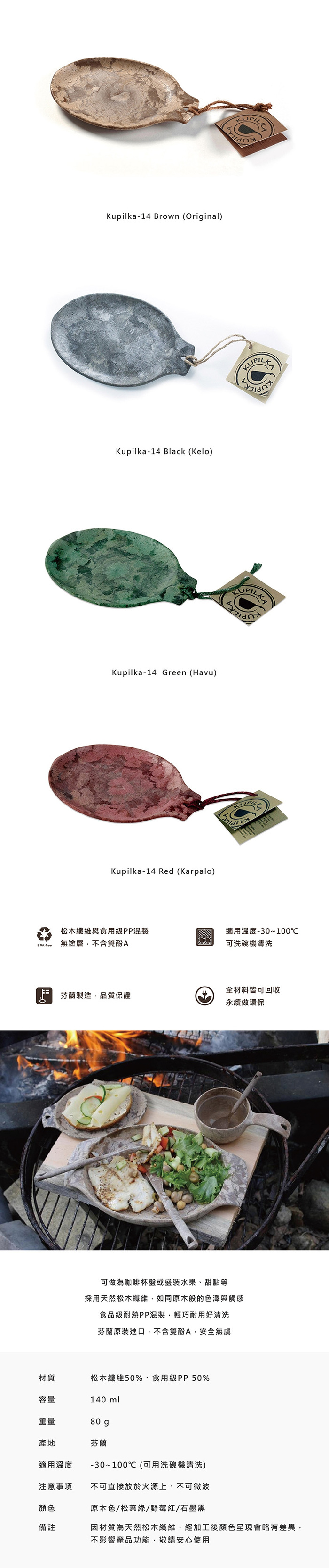 KUPILKA 14號松木餐盤(小)