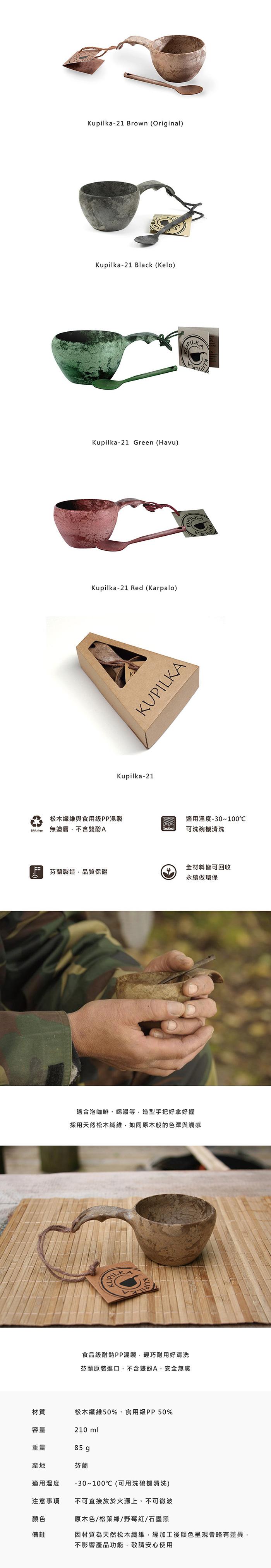 KUPILKA|21號松木碗(附匙)