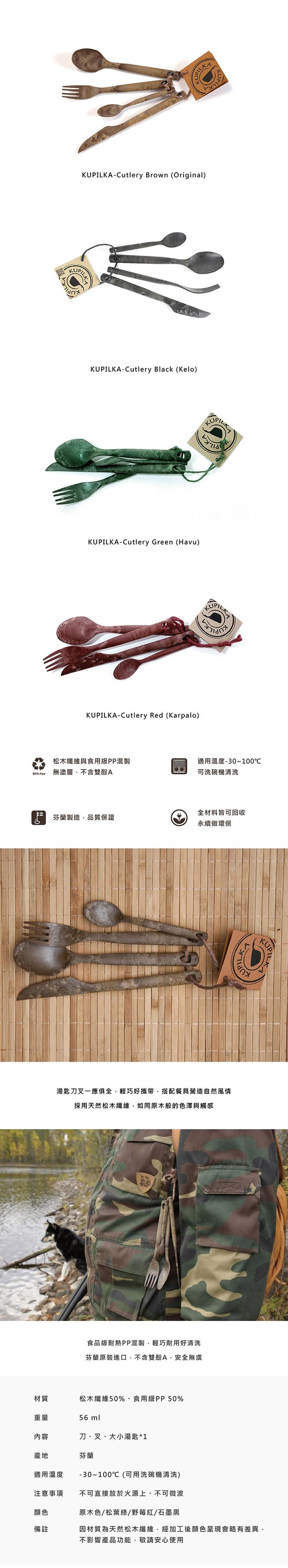 KUPILKA|松木叉匙組