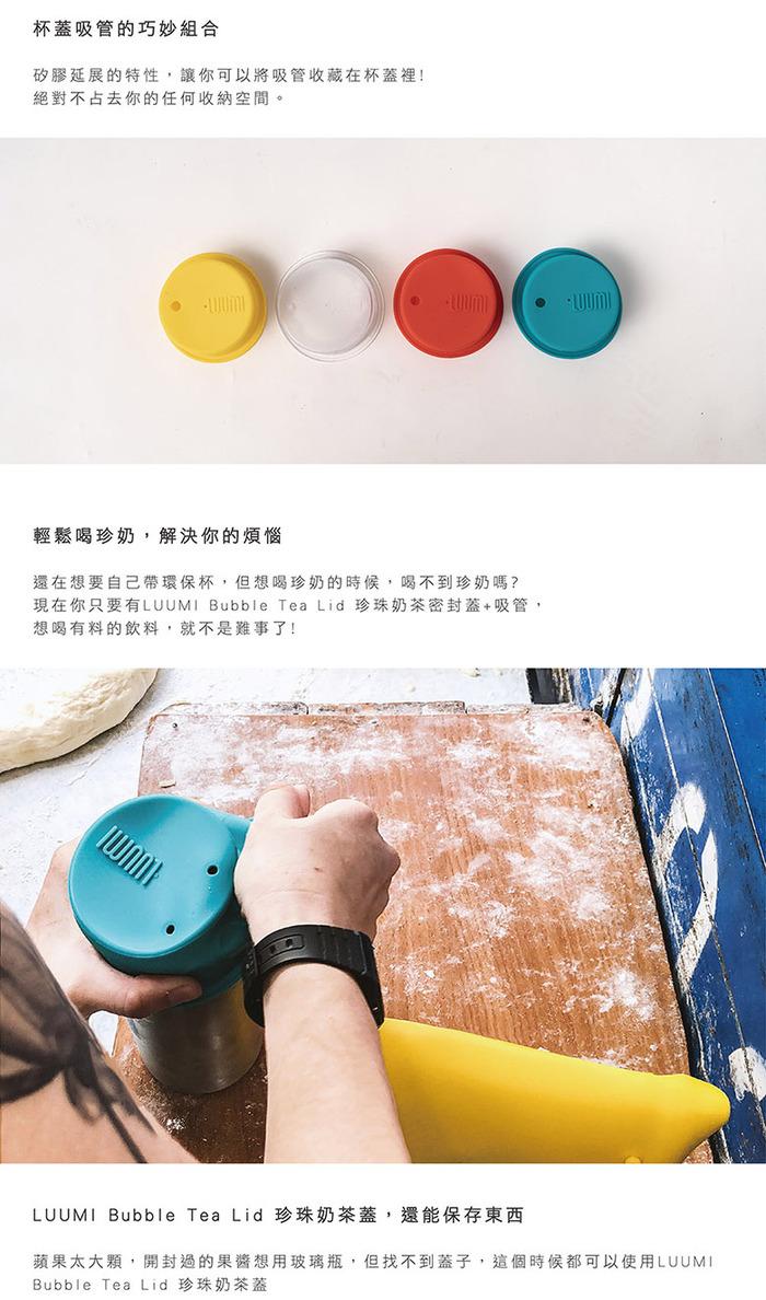 LUUMI Bubble Tea Lid  珍珠奶茶密封蓋 透明