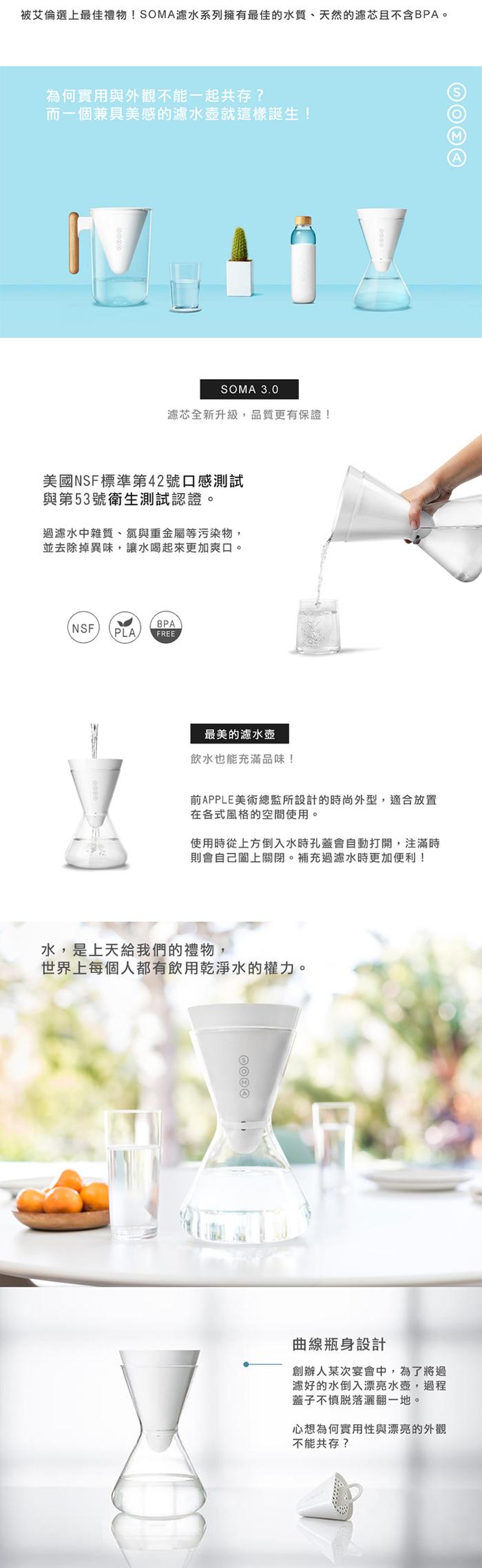 美國SOMA|玻璃濾水壺-1400ML