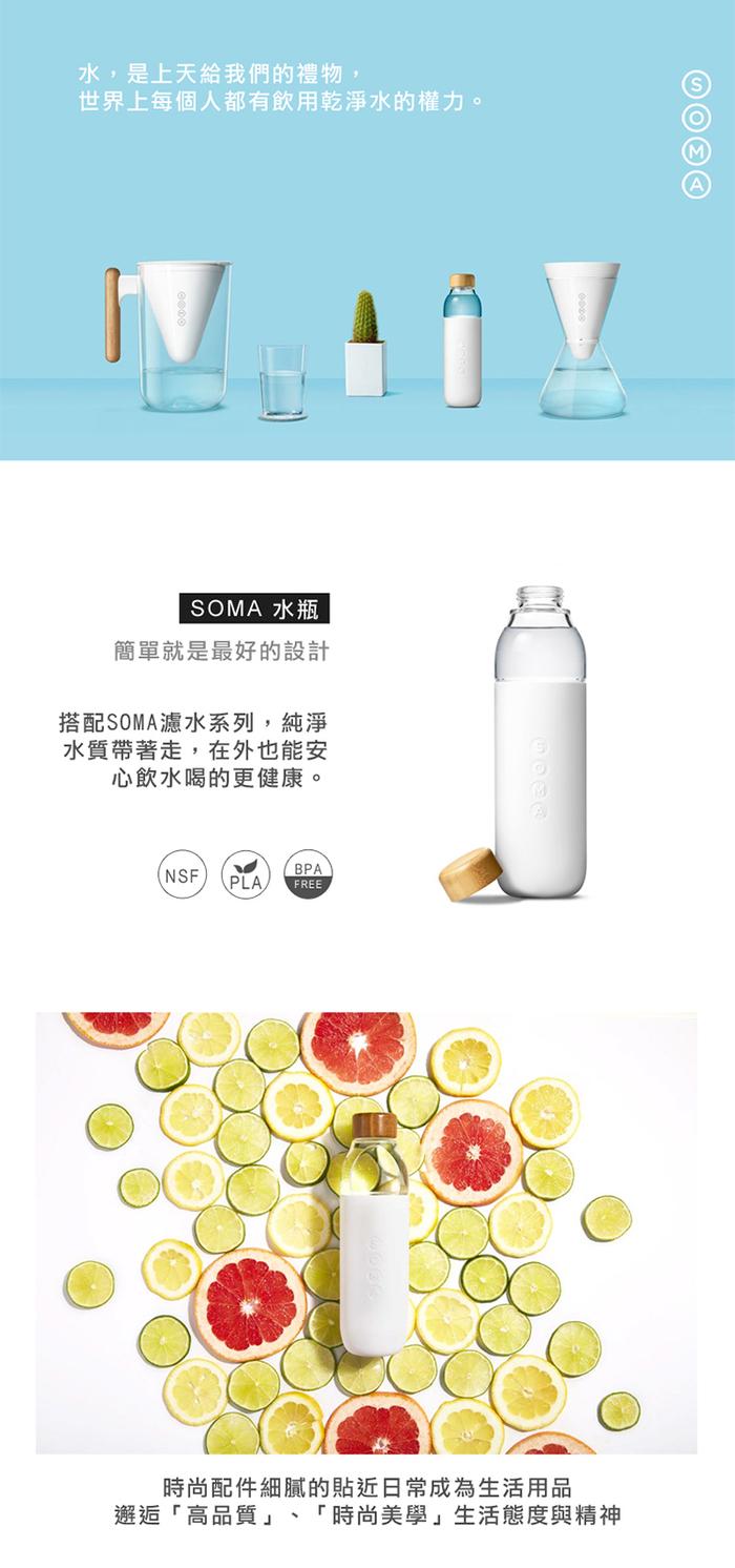 (複製)美國SOMA 玻璃濾水壺-1400ML