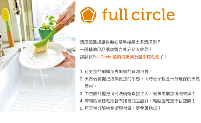 (複製)美國Full Circle|通用清掃組