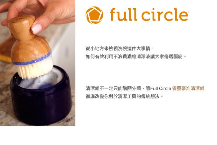 (複製)美國Full Circle|廚房瀝水收納盒