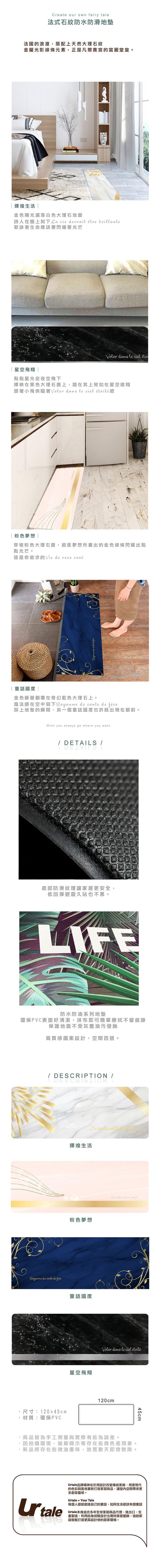 Urtale 法式石紋防水防滑踏墊