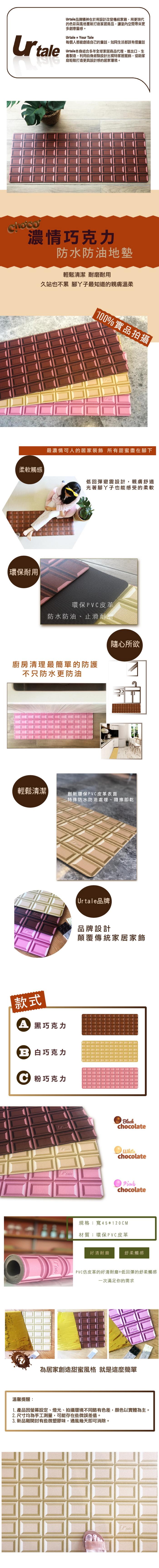 Urtale|濃情巧克力防水廚房地墊