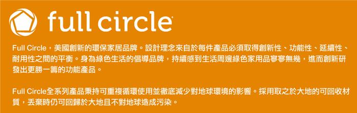 (複製)美國Full Circle 纖檸隨手瓶- 藍-590ML