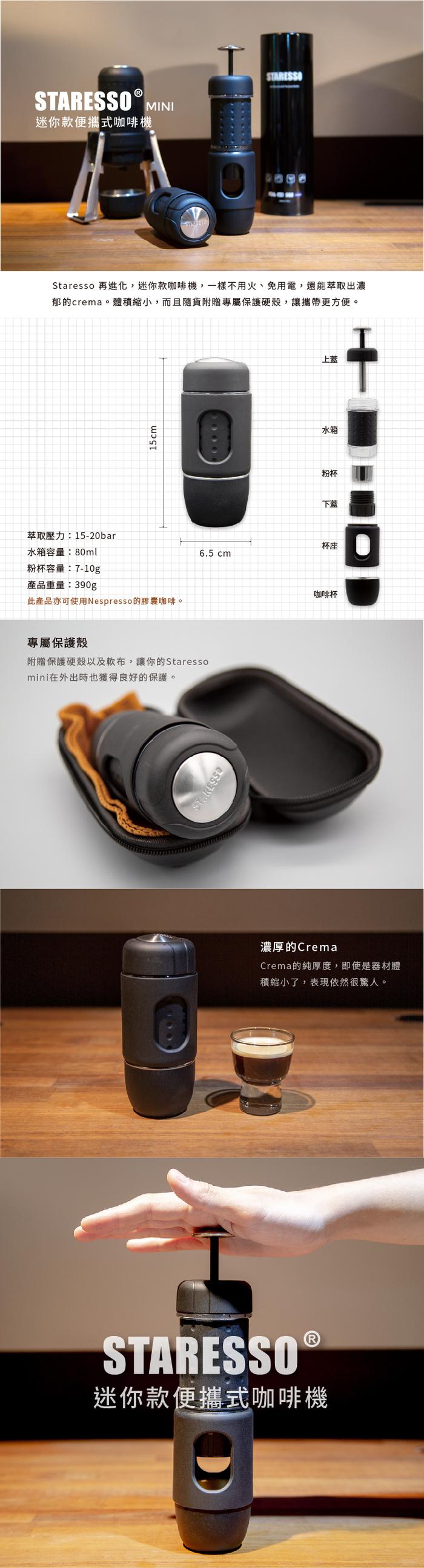 (複製)STARESSO|第三代便攜式義式咖啡機