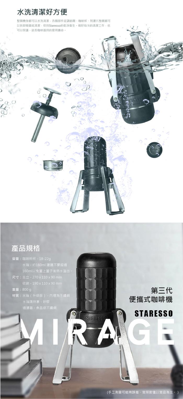STARESSO|第三代便攜式義式咖啡機升級版