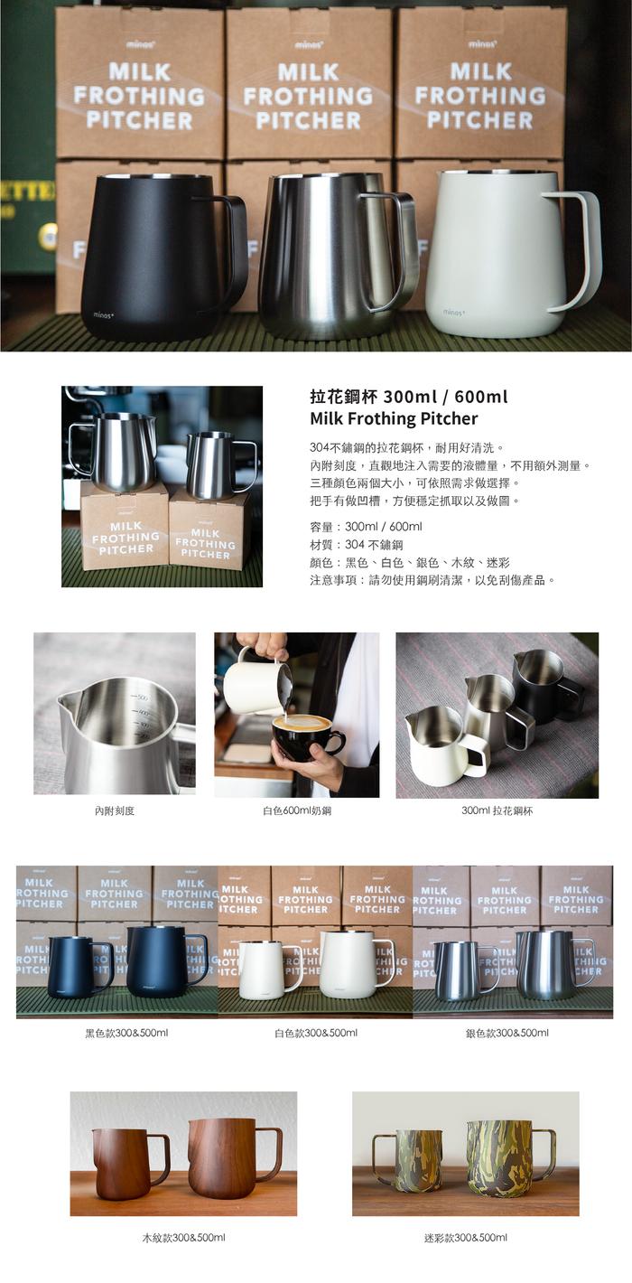 Minos 拉花鋼杯300ml(銀色)