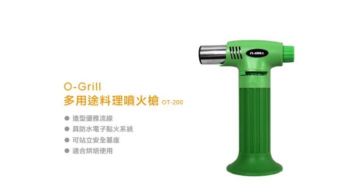 (複製)O-Grill  OT-500 料理噴火槍 專業型