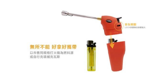 O-Grill| OJ-351 長嘴防風噴火槍