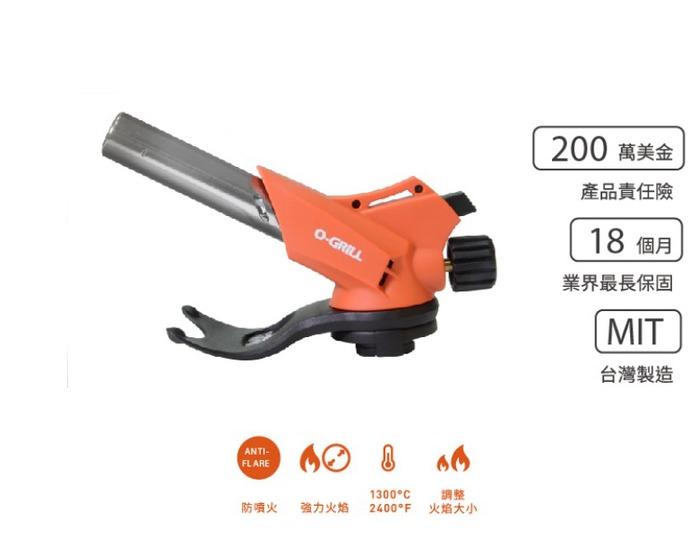 (複製)O-Grill| GT-600 多功能 卡式瓦斯噴槍