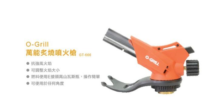 O-Grill| GT-666 多功能高山瓦斯噴槍