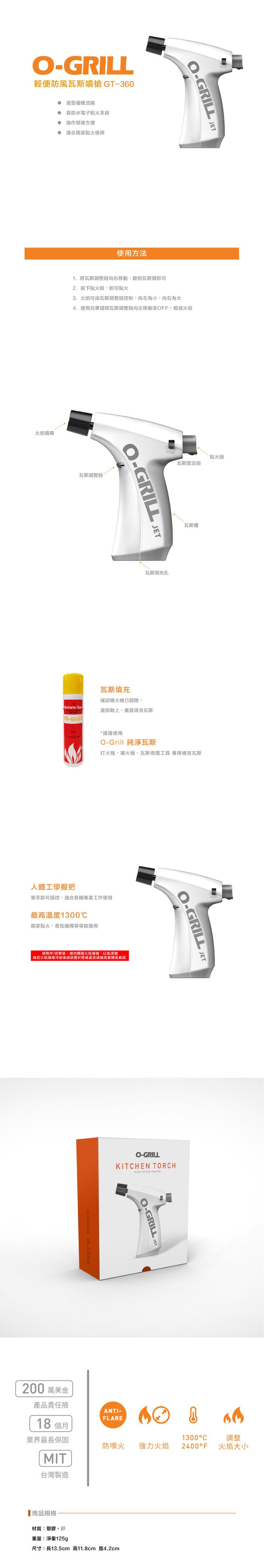 O-Grill| GT-360 輕便防風瓦斯噴槍 點火器