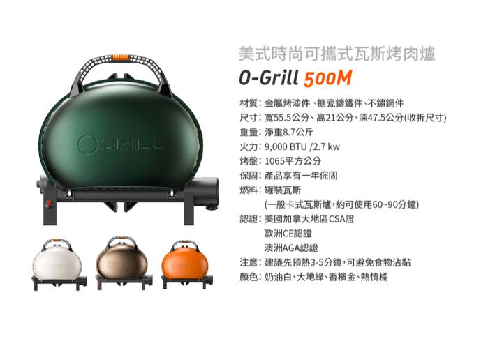 O-Grill| 500M 美式時尚可攜式瓦斯烤肉爐