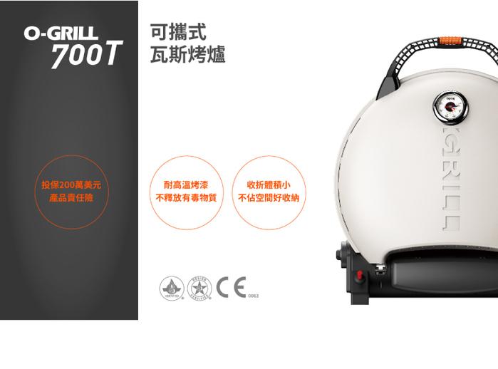 (複製)O-Grill| 500M 美式時尚可攜式瓦斯烤肉爐(香檳金)