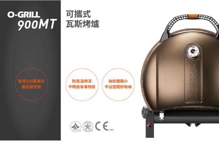 (複製)O-Grill| 700T 美式時尚可攜式瓦斯烤肉爐(香檳金)