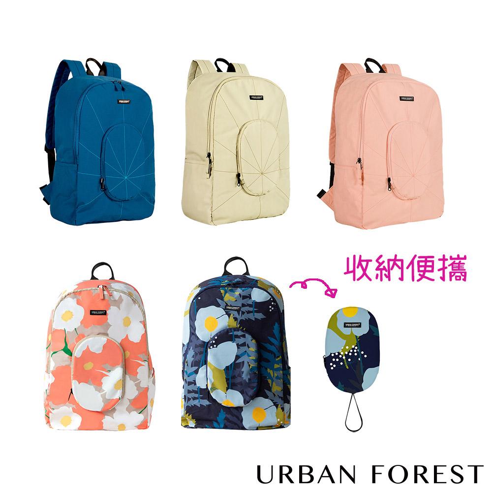 URBAN FOREST|都市之森 樹-摺疊後背包/雙肩包 (基本色)