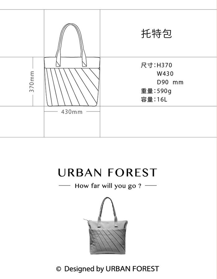 URBAN FOREST 都市之森 LIGHT光線-托特包/側肩包