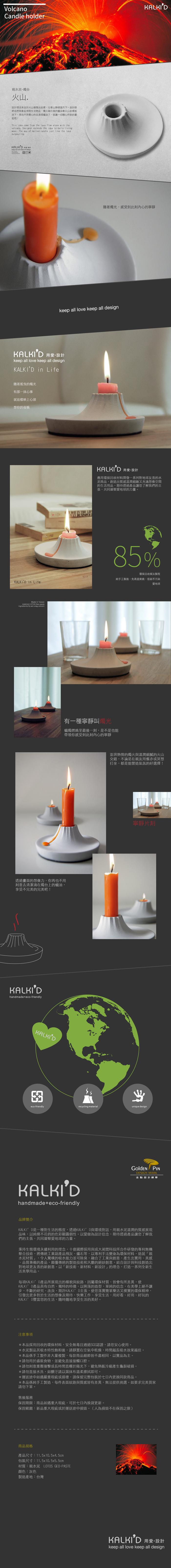 KALKI'D|親水泥  火山燭台