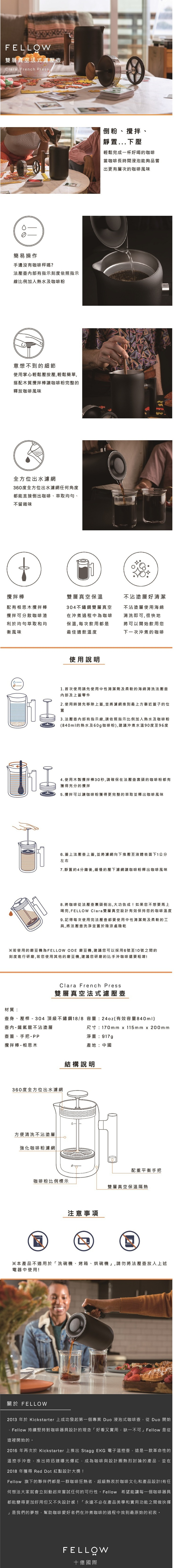 FELLOW|CLARA 雙層真空法式濾壓壺