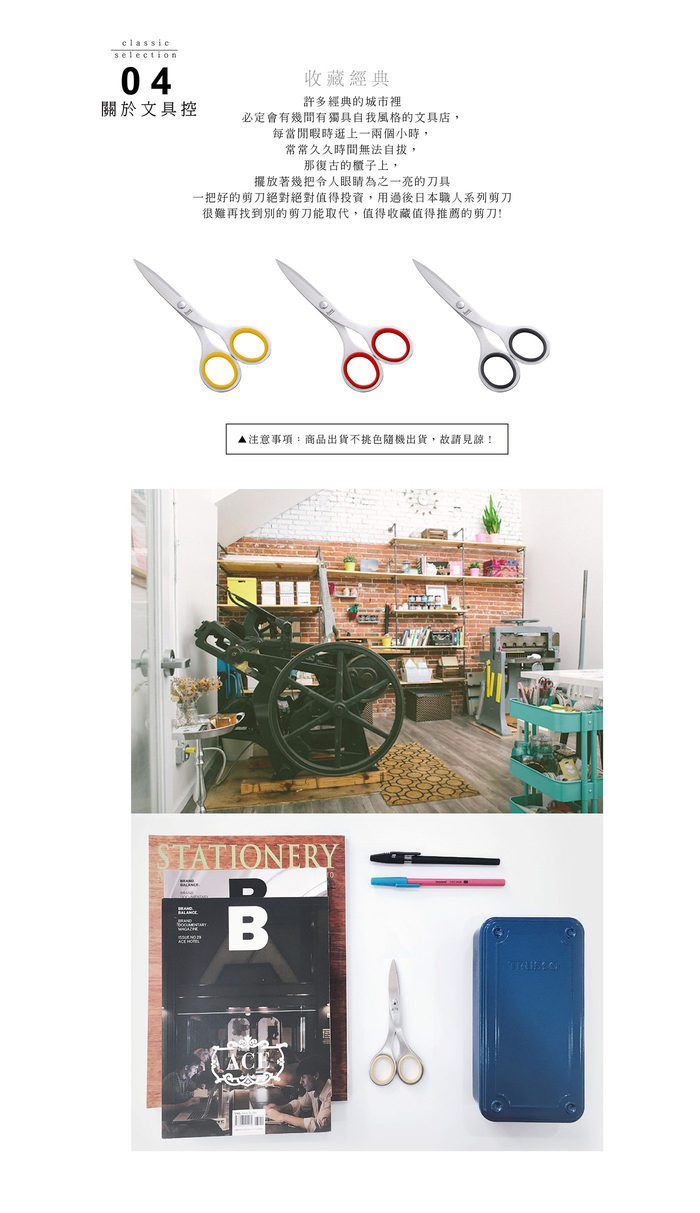 ALLEX林刃物|短刃剪刀(小)