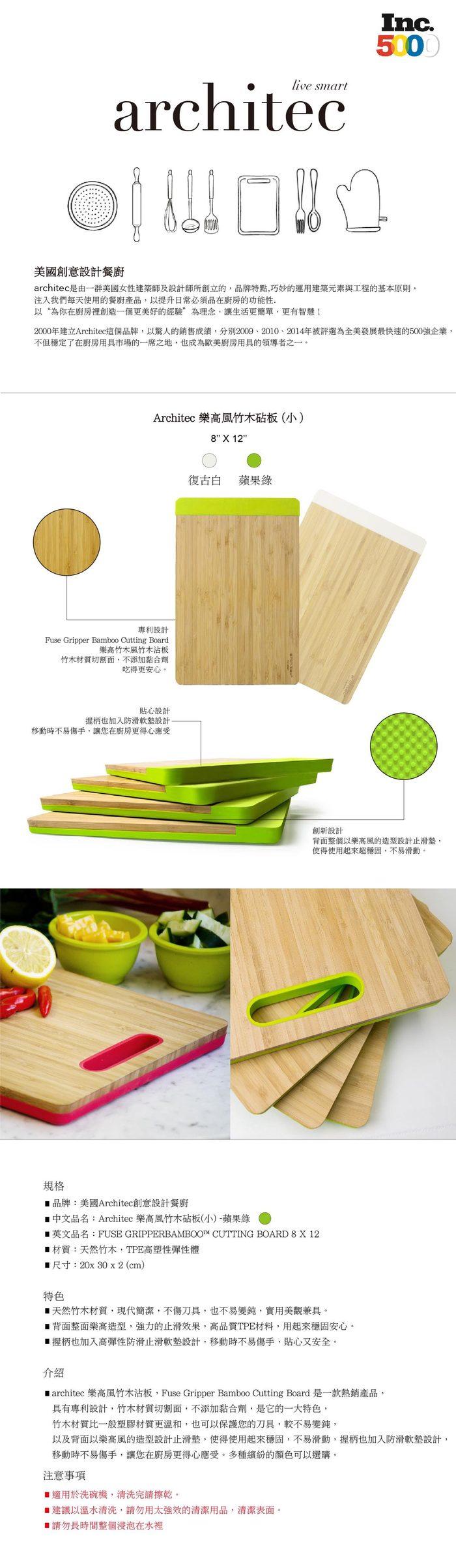 (複製)Architec|樂高竹木砧板-大-繽紛紅