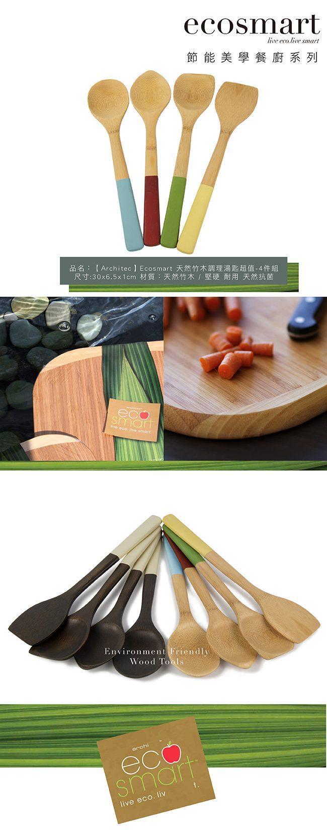 (複製)Architec| Ecosmart 天然竹木砧板(小)原木色