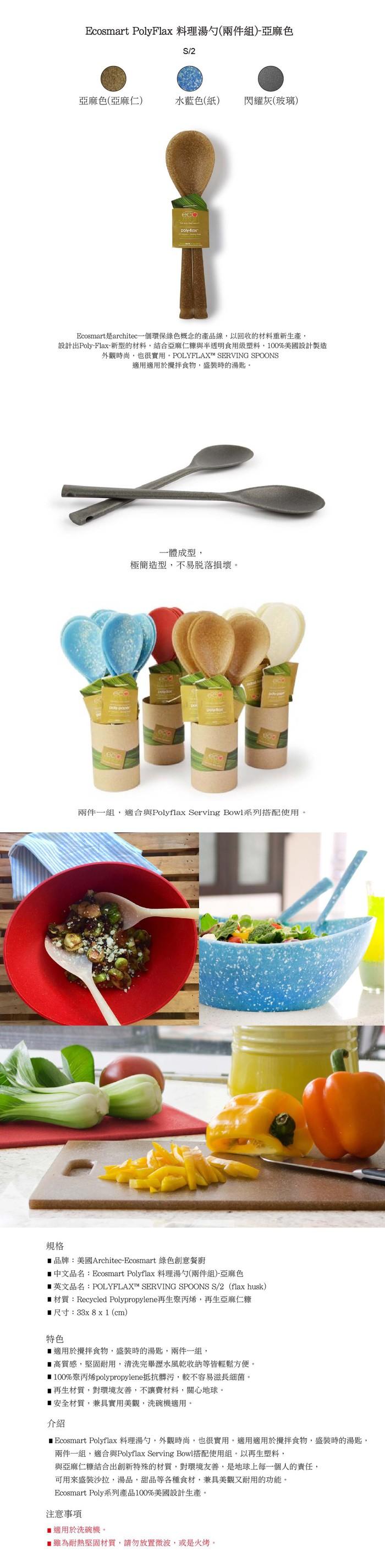 (複製)Architec| Ecosmart 天然竹木調理湯匙超值4件組